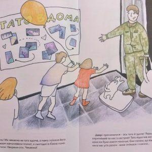 З'явилася нова книга-розповідь «Батьки повертаються з війни»