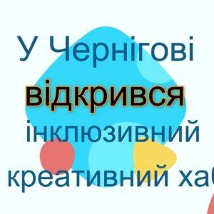 Креативний хаб «Зачарована Десна» — новий культурний проект у Чернігові