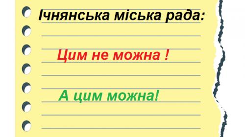 Ічнянська міськрада: Одним забороняють, іншим дозволяють