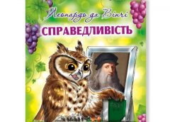 Книжкові новинки.Казки Леонардо да Вінчі – в Чернігові!