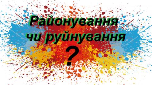 Склад нових районів на Чернігівщині після адмінреформи
