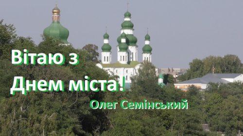 Олег Семінський вітає чернігівців з Днем міста!