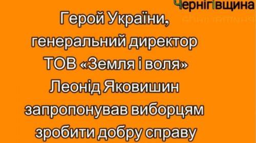 Кожному борцю з торгівлею виборчими голосами – п'ять тисяч гривень