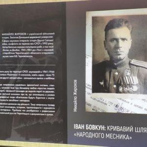 Нові документальні книги спростовують радянські міфи про партизан