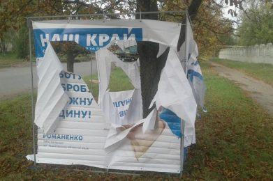 У партії «Наш край» заявили про використання проти неї брудних технологій
