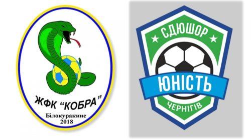 Чернігівська «Юність» значно послабила «Кобру» з Луганщини