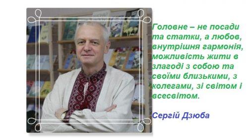 Головне – це люди, а речі не мають жодного значення – Сергій Дзюба