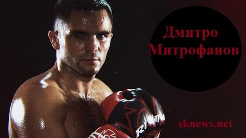 Дмитро Митрофанов у титульному бою здолав британського боксера