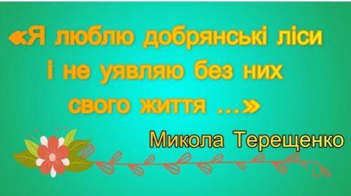 Миколі Терещенку – 70. Вітаємо!