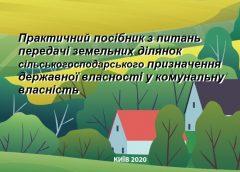Вийшов посібник щодо повернення землі у власність громад