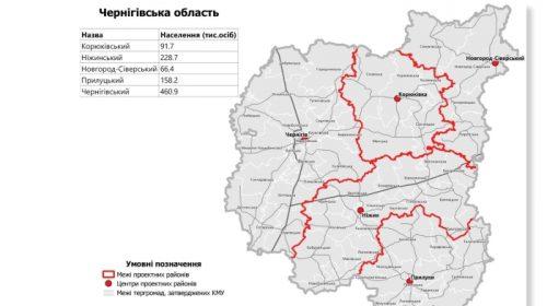 Про ліквідацію районів висловилися на Чернігівщині