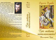 Коханій дружині автор присвятив свою соту книгу