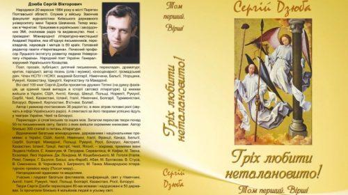 Все починається з Жінки — вважає письменник із Чернігова