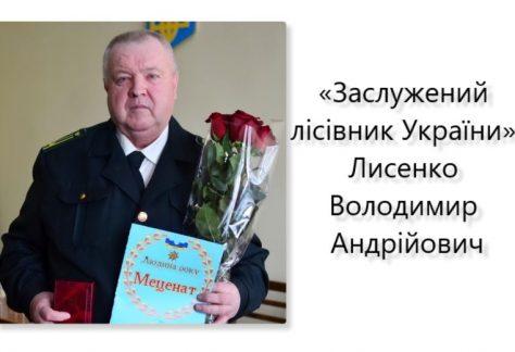Заслужений лісівник Володимир Лисенко став людиною року