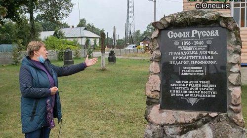 Як чернігівські журналісти «На гостину до Софії Русової» завітали