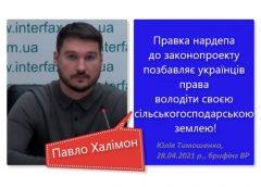 Павло Халімон доклав активних зусиль у розпродаж української землі
