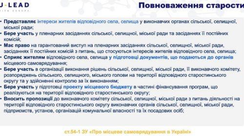Конкурс на посаду старост організували у Сосницькій громаді