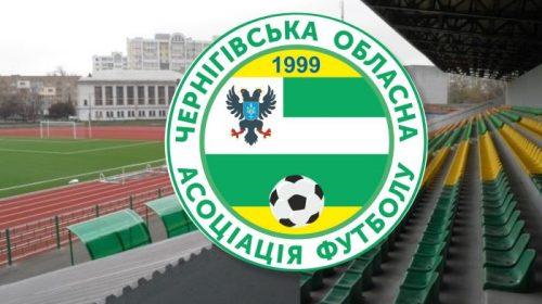 Кубок Чернігівщини з футболу стартує 15 травня