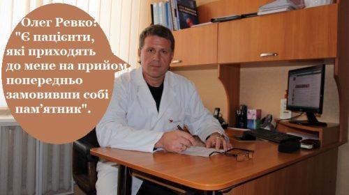 Олег Ревко: «Щеплення дітям потрібно робити обов'язково!»