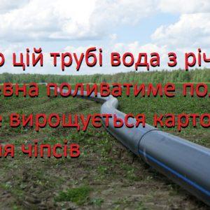 «Не дамо знищити нашу річку!» — конфлікт на Чернігівщині
