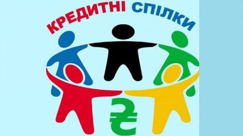 Експерти обговорили проект нового закону про кредитні спілки