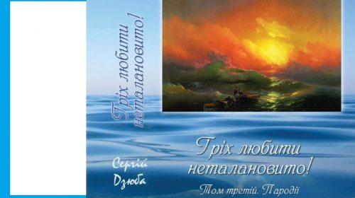Нові пародії у дивовижному тритомнику «Гріх любити неталановито!»