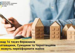 4 тисячі боржників на Чернігівщині не можуть переоформити майно