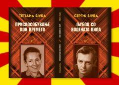 Міжнародне співробітництво.Книга українців вийшла у Македонії